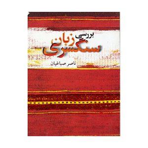book05-01